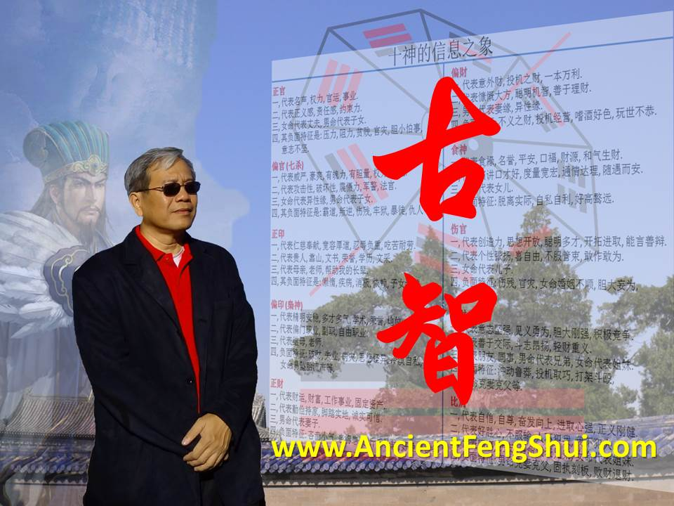 Founder with Ten Gods & Ancient Logo